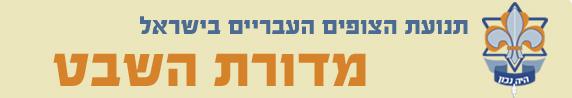 מדורת השבט - תנועת הצופים העבריים בישראל